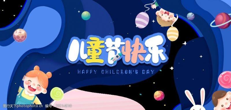 卡通月亮儿童节快乐图片