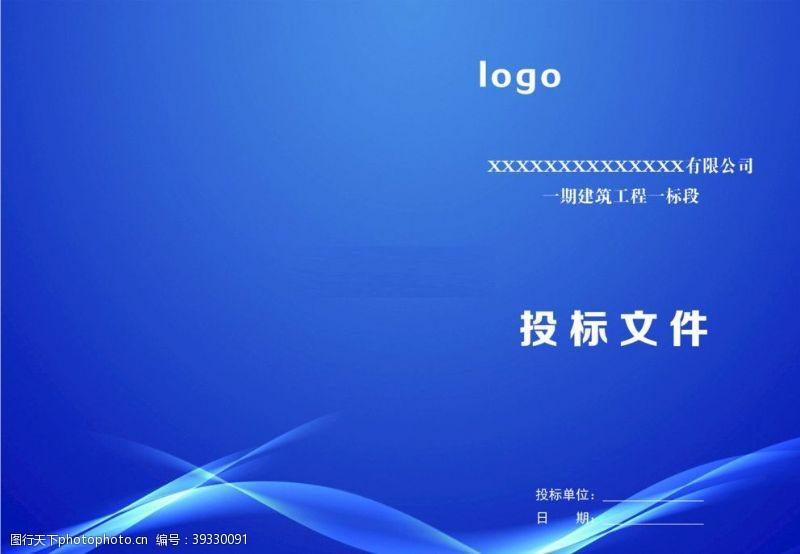 高科技封面封面图片