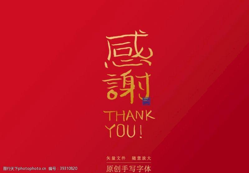感谢thankyou图片