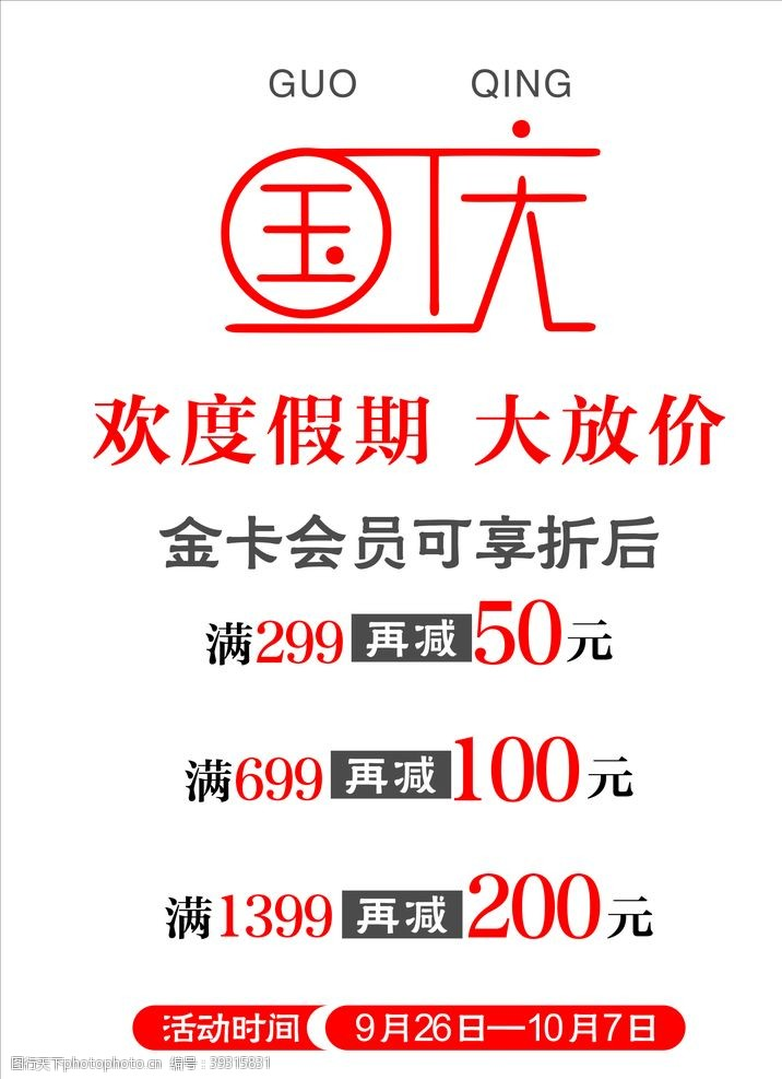 特惠海报国庆海报图片