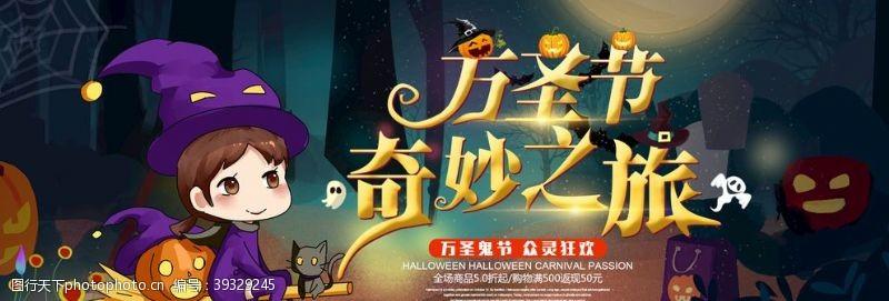 1对1海报设计炫酷风万圣节狂欢派对图片