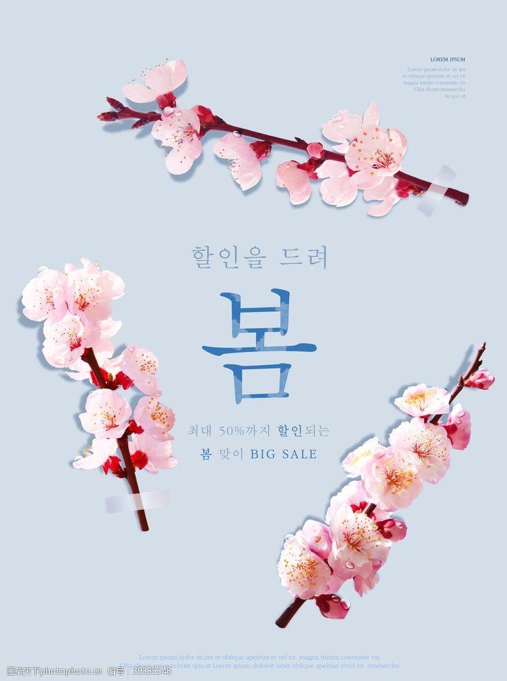 美食宣传韩版海报设计图片