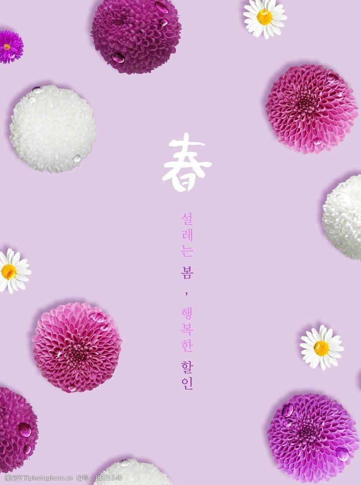 美食宣传韩版美妆海报设计图片