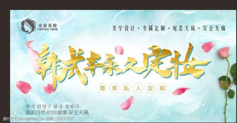 唯美星空韩式半永久定妆海报美容整形图片