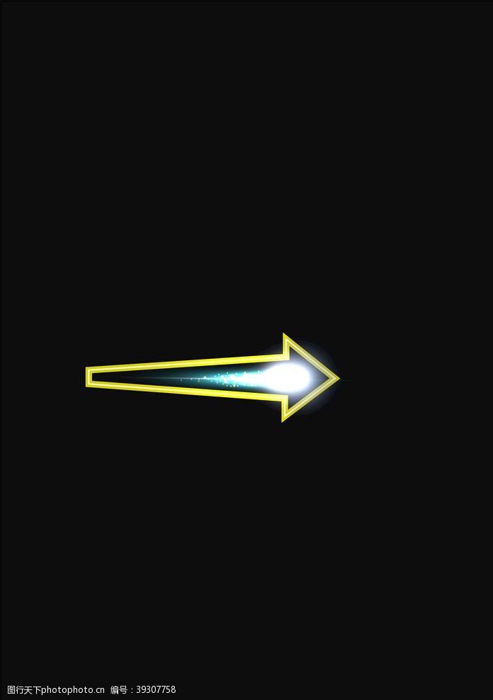 光艺术箭头图片
