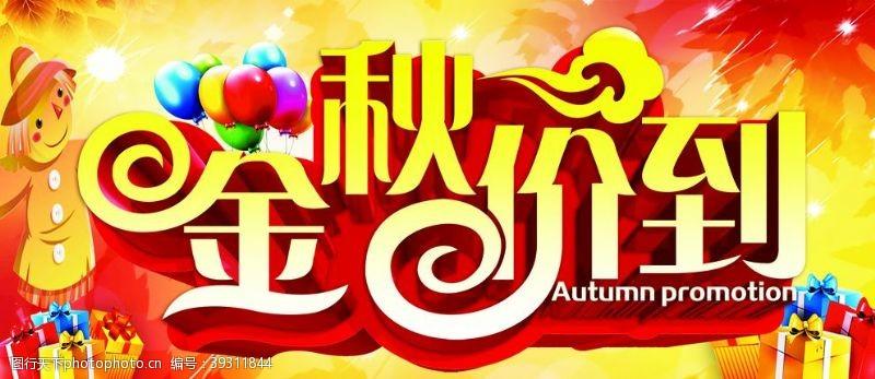 秋季促销海报金秋图片