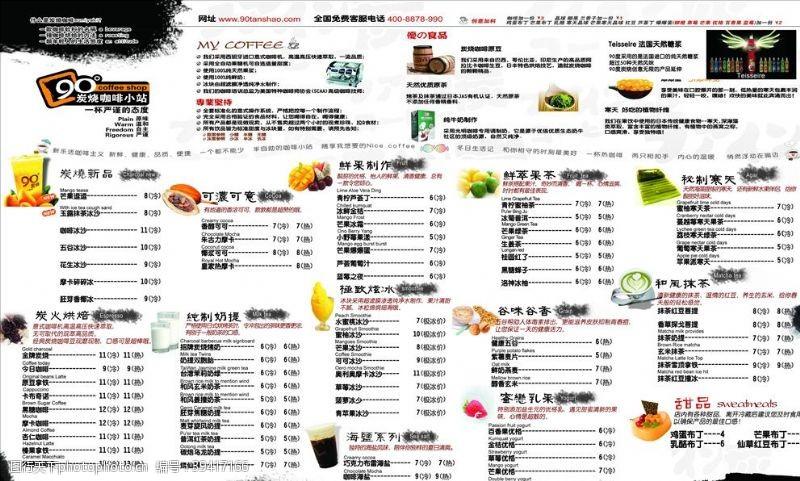 折页酒水菜单图片