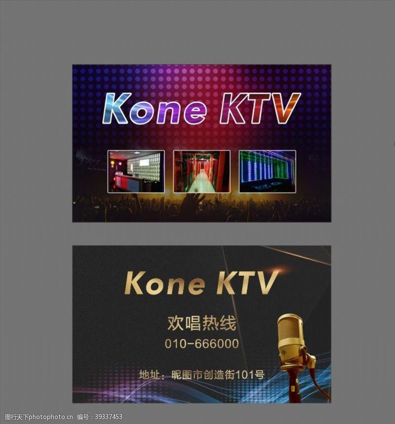 ktv名片KTV名片图片