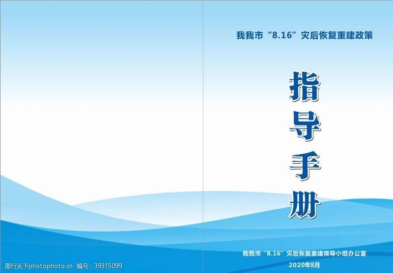 画册设计蓝色画册封面图片