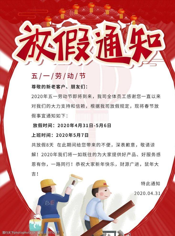 劳动节快乐劳动节海报图片