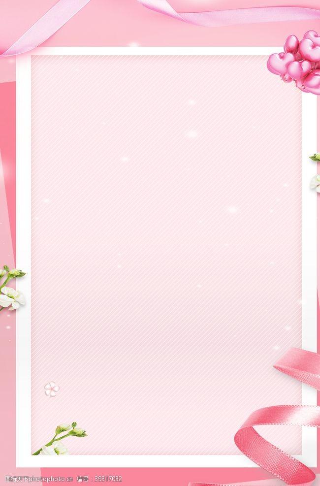 水疗海报美容粉色背景图片