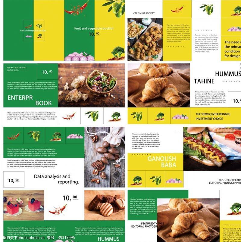 加盟手册美食画册图片