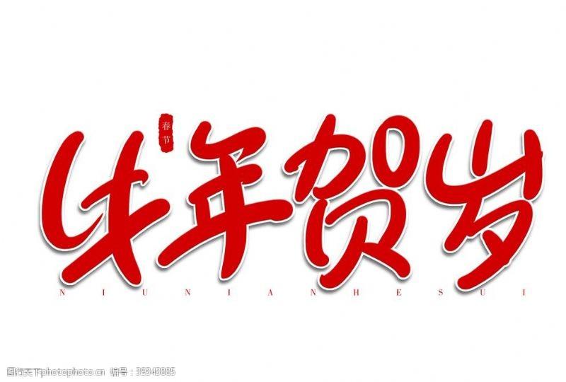 牛年贺岁红色春节祝福艺术字体图片
