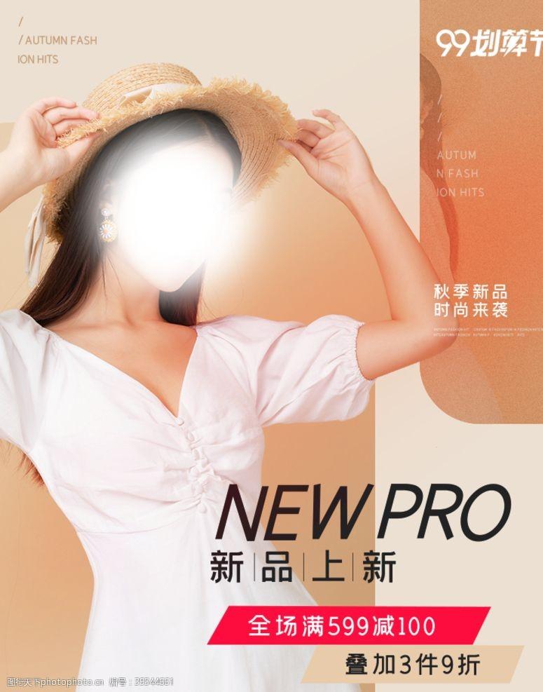 美女模特女装新品上新图片