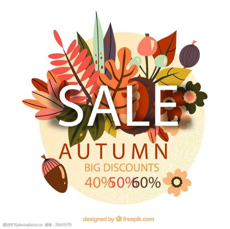 秋季促销海报秋季元素促销海报图片