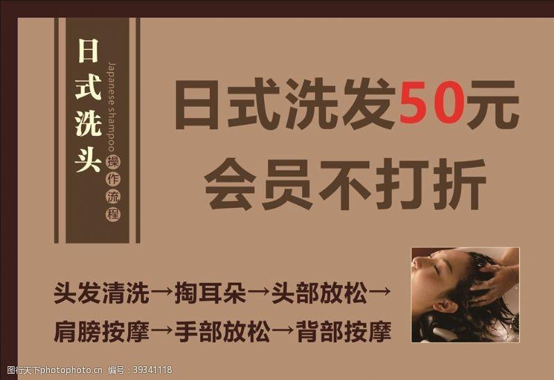 理发店宣传日式洗头图片