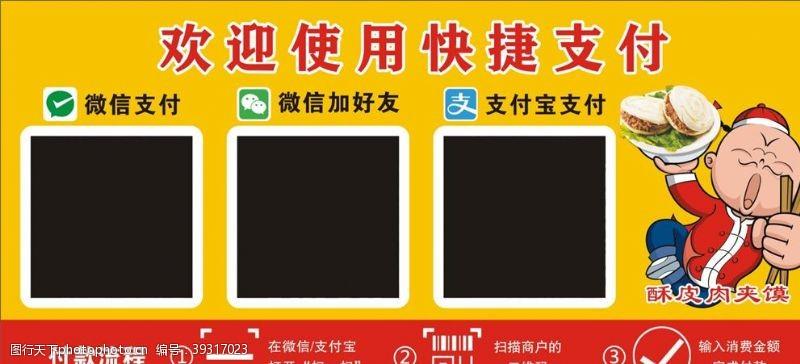 微信支付肉夹馍支付码图片