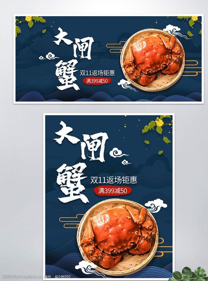 电商海报淘宝大闸蟹双11中国风食品海报图片