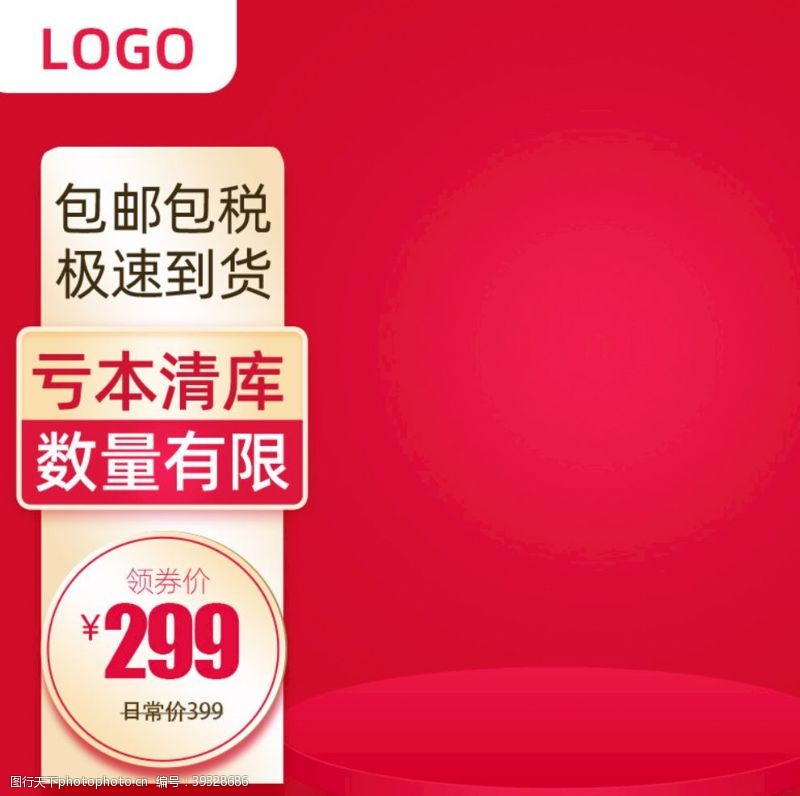 38女王节淘宝天猫美妆双11大促主图模板图片