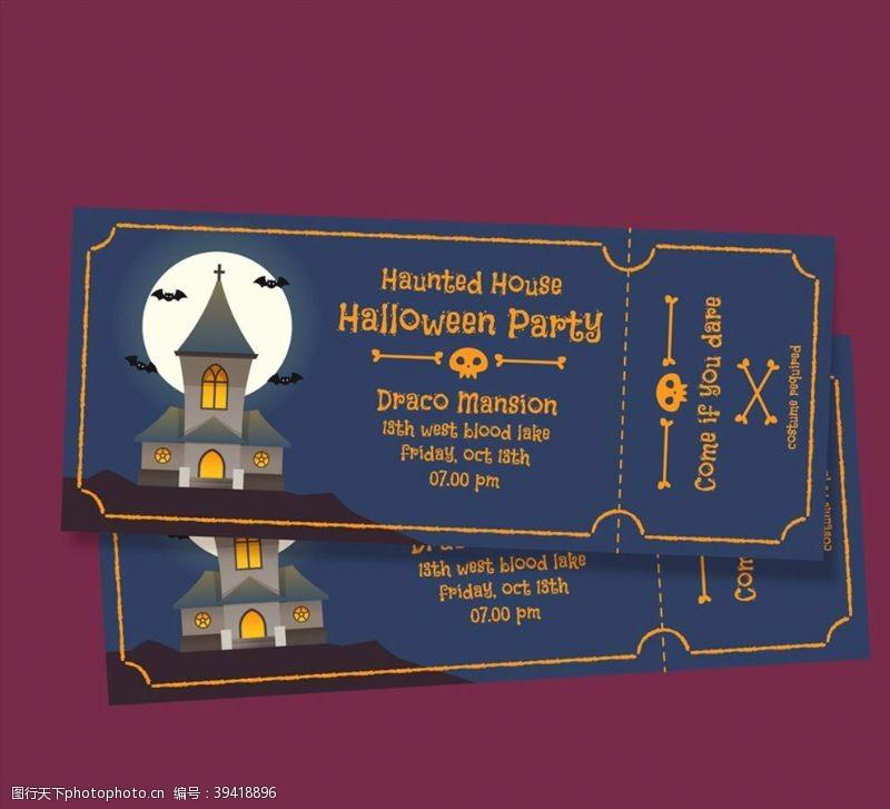 万圣夜派对门票图片