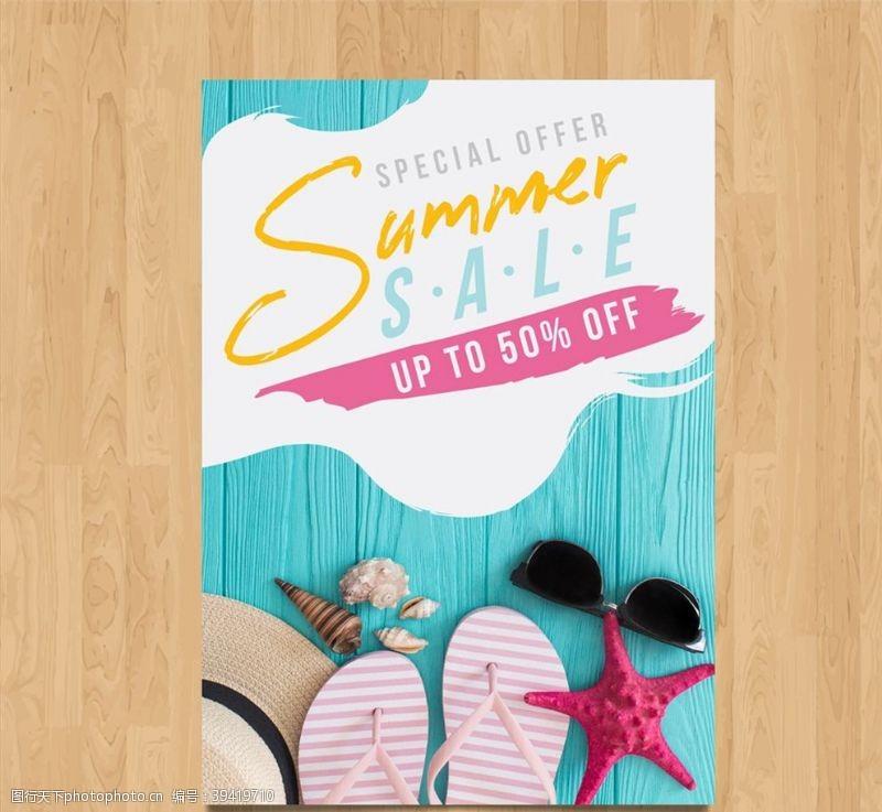 创意夏季半价促销传单图片