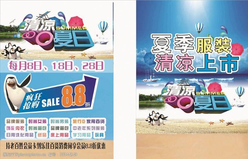 夏季海报夏季促销图片