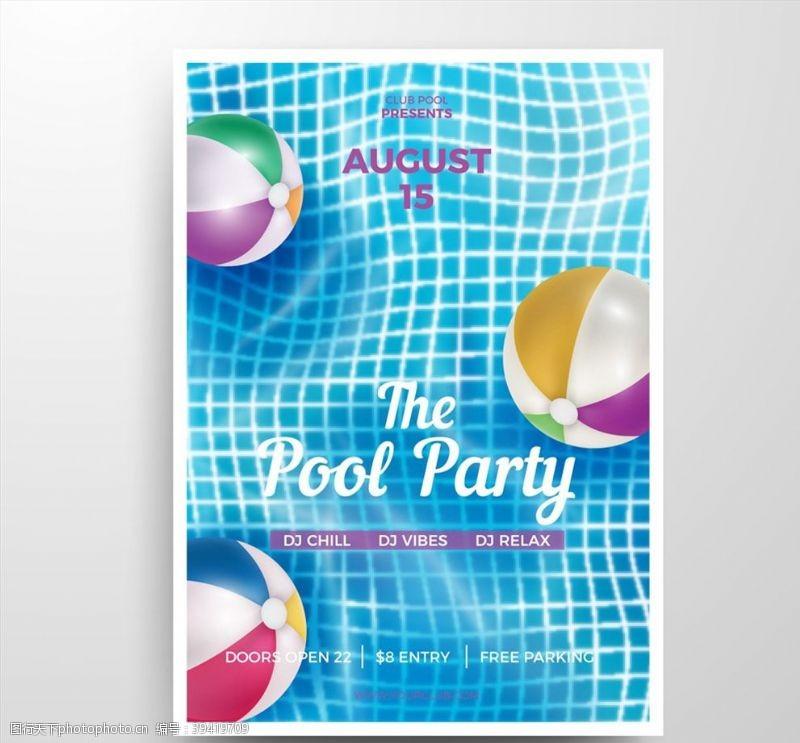 创意泳池派对传单图片