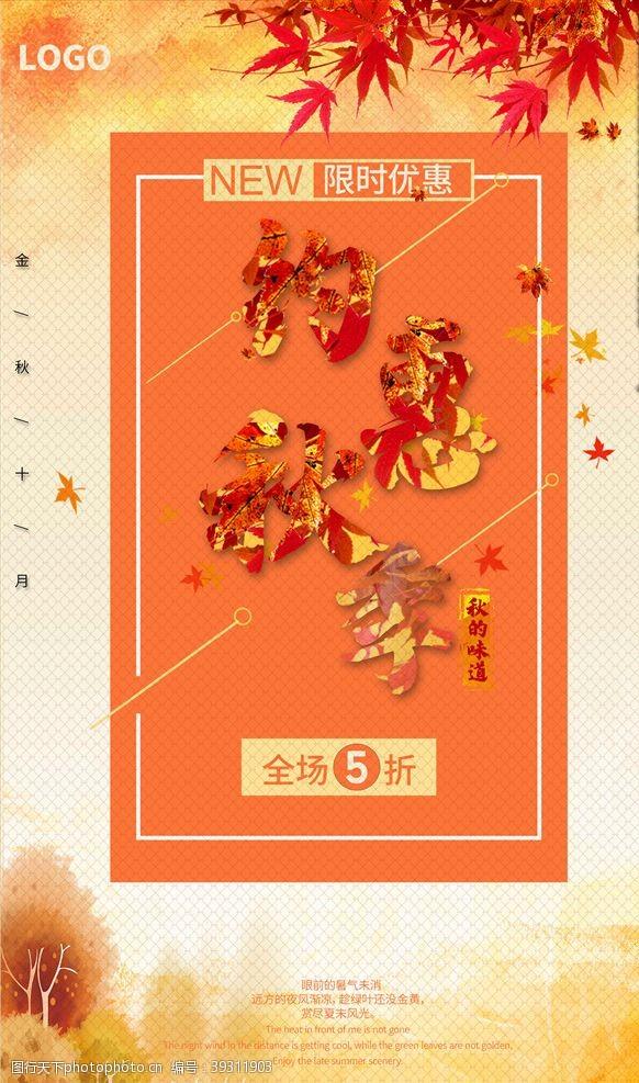 秋季促销海报约惠金秋图片