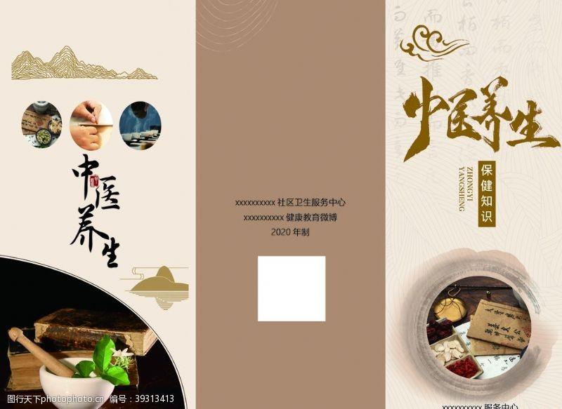 中医三折页中医养生图片