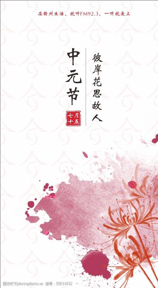 中元节海报鬼节海报鬼节展板图片