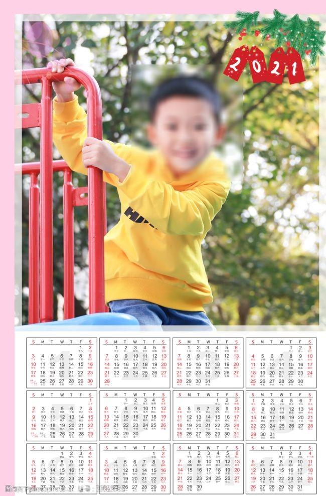 摄影模板2021儿童挂历模板图片
