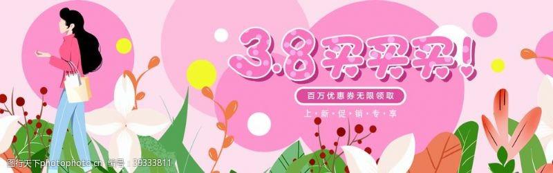 38妇女节促销banner图片