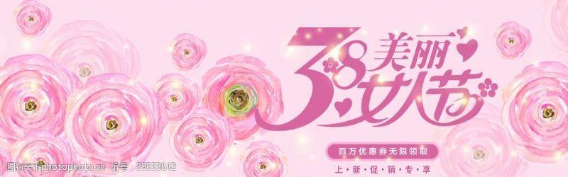 38妇女节优惠促销banner图片