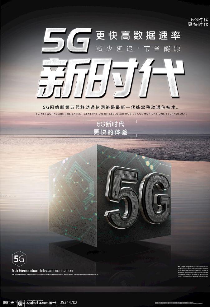 智能生活5G新时代图片