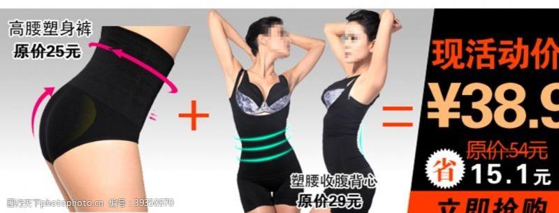 爆款高腰塑身裤宣传促销图图片