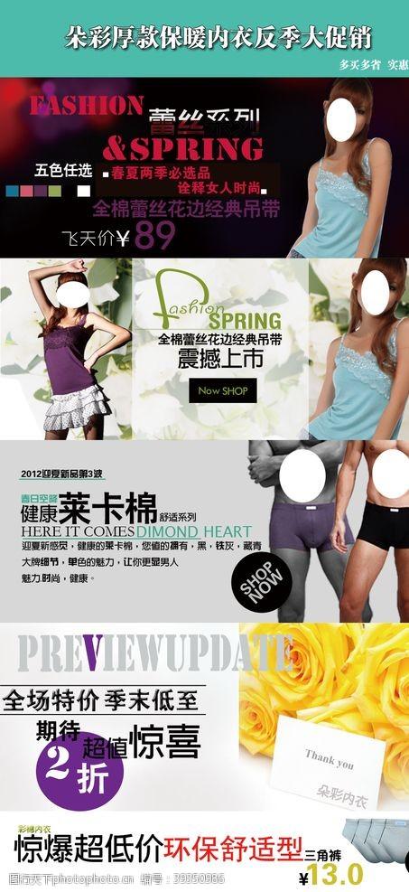 爆款厚款保暖内衣宣传促销图图片