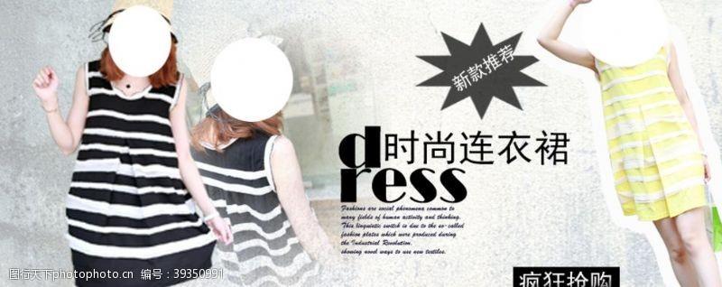 爆款连衣裙女装宣传促销图图片