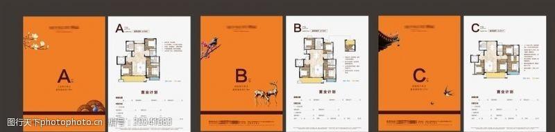 单张设计橙色新中式户型单页图片