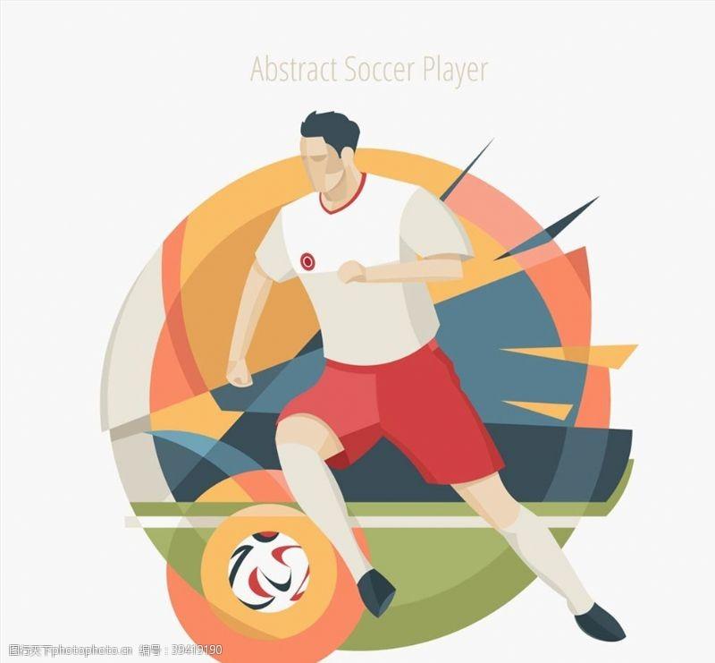 踢球抽象踢足球运动员图片