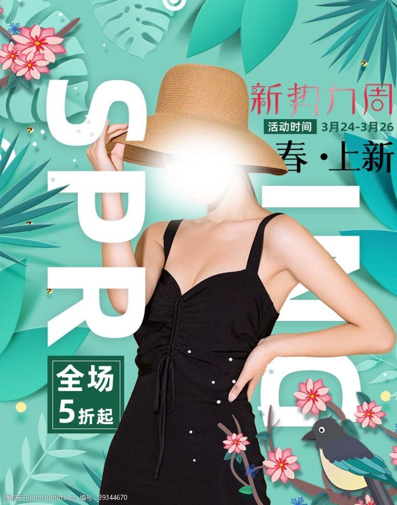 美女模特春秋礼服套装图片