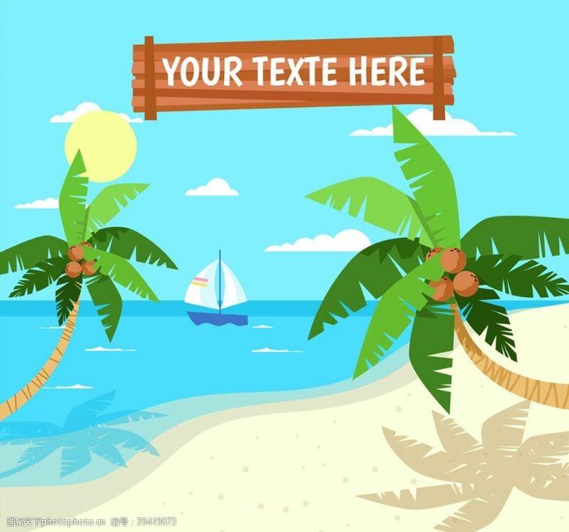 大海椰子树风景图片