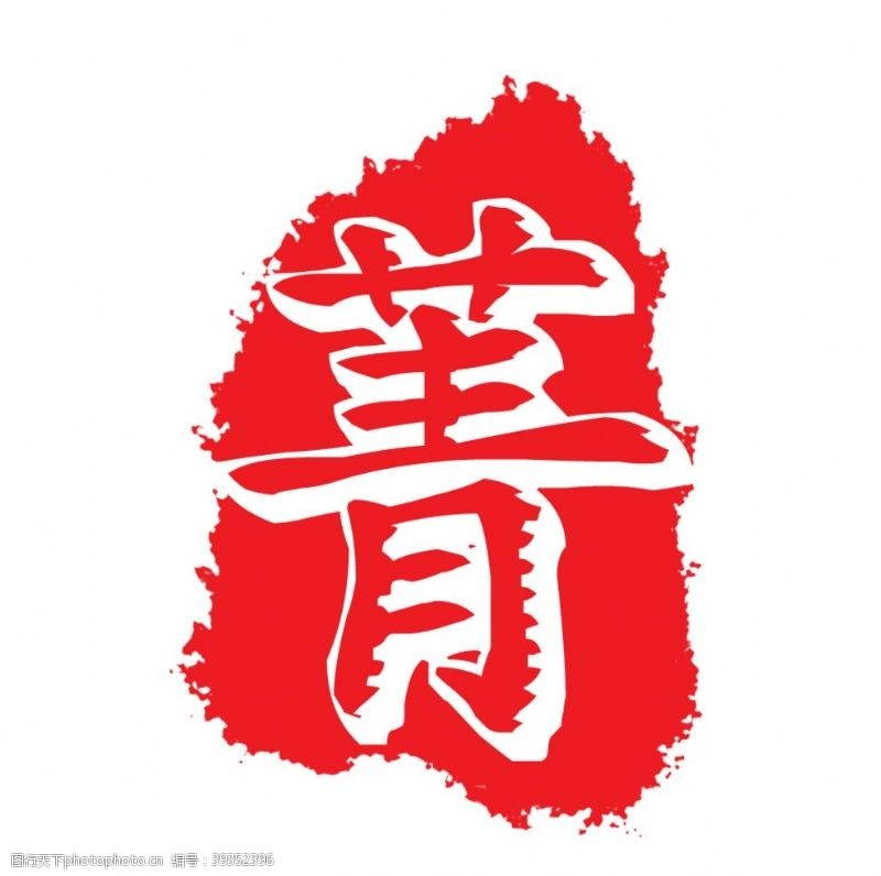 中国印大红印章文字图片