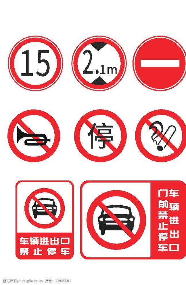 道路标志道路交通牌图片