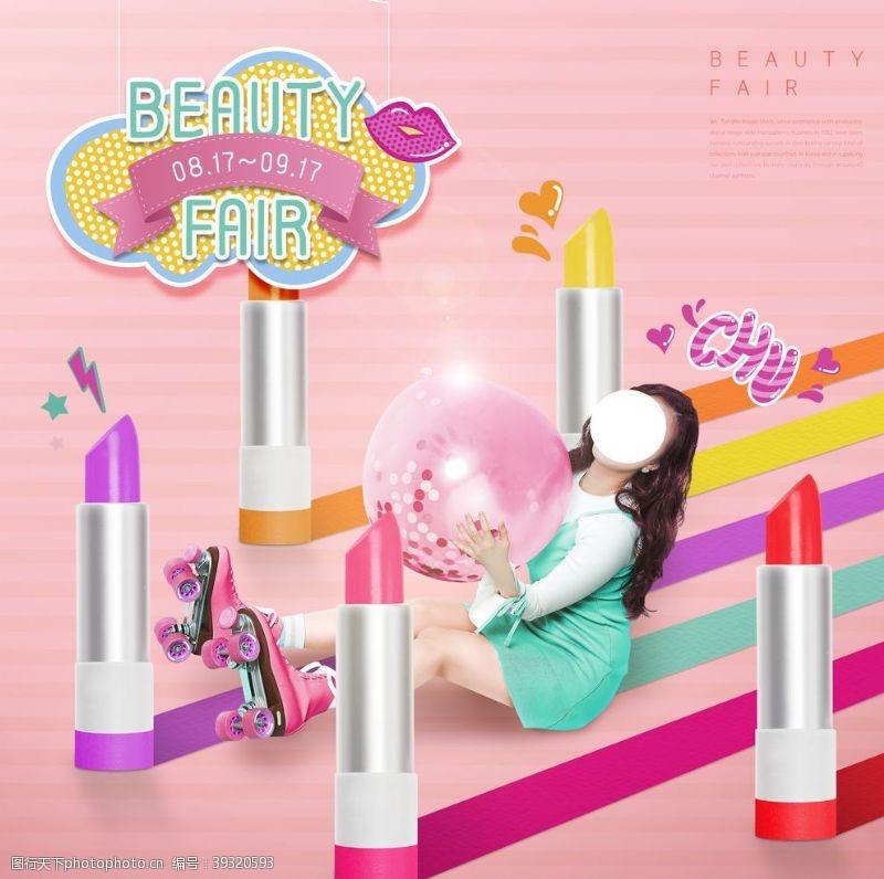 润肤霜韩版美妆海报设计图片