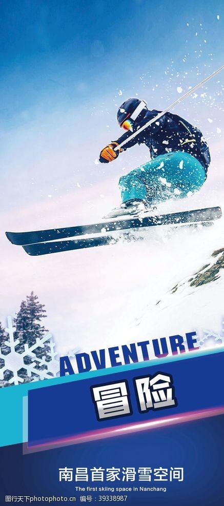 滑雪运动滑雪海报图片