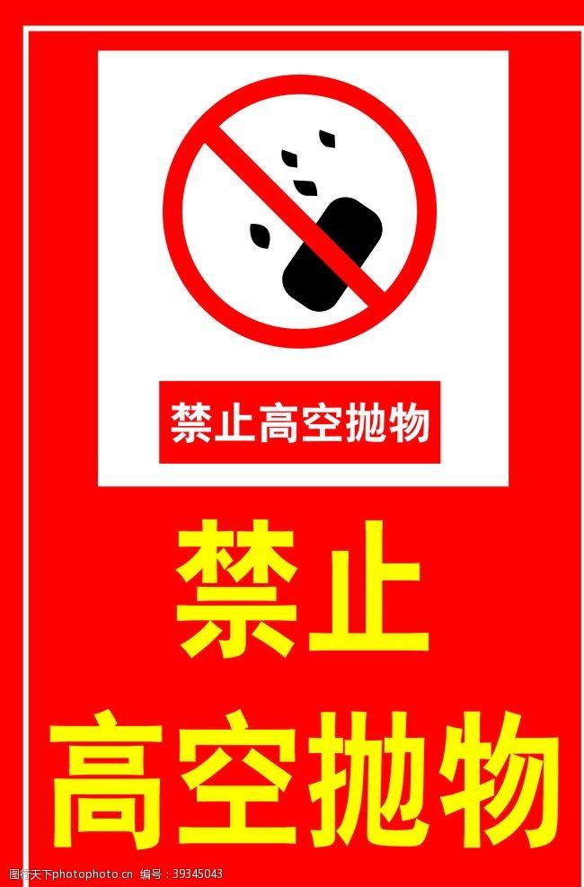 户外广告牌禁止高空抛物图片