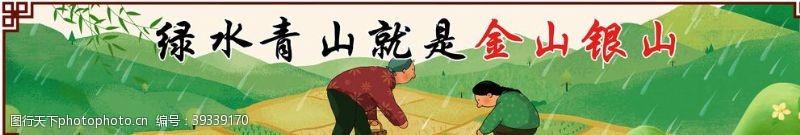 新农村墙绘绿水青山图片