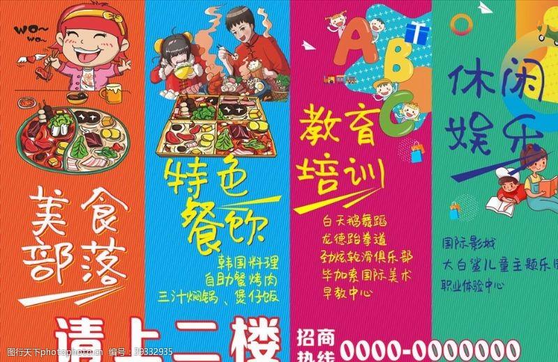儿童海报美食餐饮教育娱乐图片