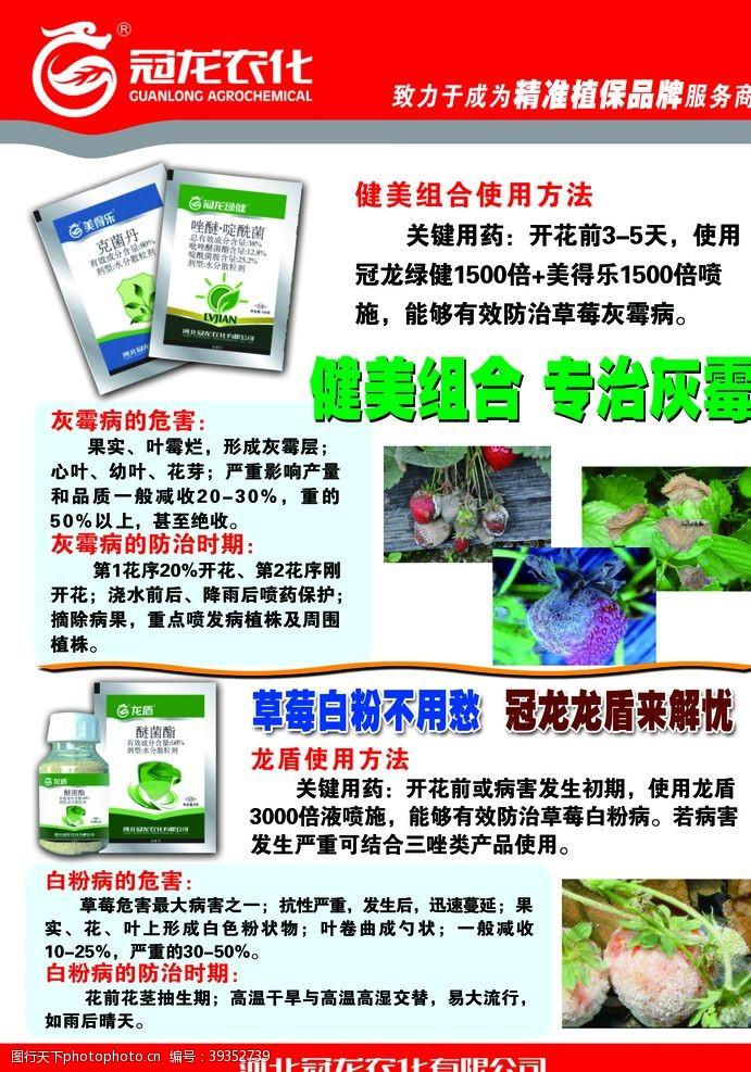 龙标志农药海报图片