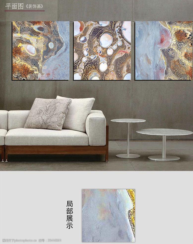 欧式抽象石头客厅三联装饰画图片